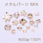 メタルパーツ MIX ゴールド 花座 チャーム 花 リーフ 蝶 ランダム 16種類【約20g】