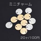 ミニチャーム ハンドメイドタグ メタルプレート 円形 1穴 9mm【20ヶ】