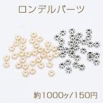 ロンデルパーツ フラワー 4mm【約1000ヶ】
