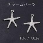 ミール皿 三角NO.2 金属チャームフレーム【20ヶ】ゴールド