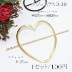 マジェステNO.10 ハート かんざし【1セット】