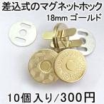 マグネットホック ボタン 18mm ゴールド 10個入り
