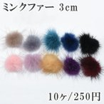 ミンクファー天然素材 10個250円 ボール 3cm 全10色