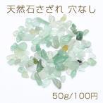 天然石さざれ 穴なしさざれ石 アベンチュリン 5-12mm【50g】