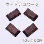 ウッドデコパーツ 長方形カット 10×18mm ダークブラウン【10ヶ】