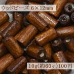 ウッドビーズ 筒型 ナチュラル ブラウン 6×12mm【10g(約60ヶ)】