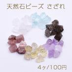 天然石ビーズ さざれ 8-20mm スクラブ【4ヶ】