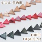 染色シェル 三角形 11×14mm 単色/1連(30ヶ)入り