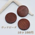 ウッドビーズ ナチュラル コイン ブラウン 24.5mm【10ヶ】