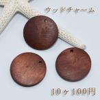 ウッドチャーム ナチュラル コイン ブラウン 24.5mm【10ヶ】