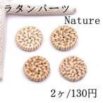ラタンパーツ コイン 20mm チャームパーツ【2ヶ】