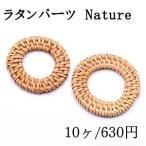 ラタンパーツ サークル 45mm チャームパーツ【10ヶ】