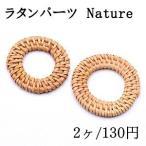 ラタンパーツ サークル 45mm チャームパーツ【2ヶ】