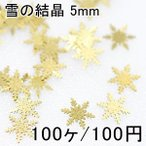 ネイルパーツ 雪の結晶1 メタルパーツ ゴールド アソートセット 5mm(100ヶ) 【Nail Parts】