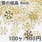ネイルパーツ 雪の結晶2 メタルパーツ ゴールド アソートセット 4mm(100ヶ) 【Nail Parts】
