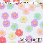 デコパーツ フラワー 10mmカラフル【30ヶ】