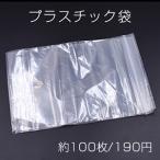 プラスチック袋 チャック付ポリ袋 14×20cm クリア【約100枚】