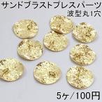 サンドブラストプレスパーツ 波型丸1穴 5個入 15mm ゴールド