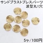 サンドブラストプレスパーツ 波型丸1穴 5個入 12mm ゴールド