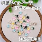 樹脂ネイルパーツ お花モチーフ フラワー 7mm【30ヶ】
