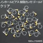 ノンホールピアス 樹脂カン付 クリア/ゴールド 50ペア(100個入)