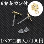 ピアス 樹脂6弁花カン付 クリア/ゴールド 1ペア(2個入)