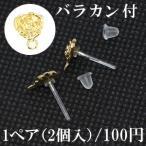 ピアス 樹脂バラカン付 クリア/ゴールド 1ペア(2個入)