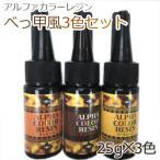 UVレジン液 アルファカラーレジン25g【3本】べっ甲風3色セット