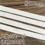 綿テープ 綾テープ スタンプテープ 幅10mm 生成り色 ナチュラル綿