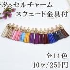 タッセルチャーム スウェード金具付 全14色【10ヶ】