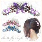 梳子 - ヘアコーム 夜会巻き 和装 髪飾り 結婚式 ラインストーン蝶々&花ミニcb43