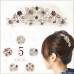 梳子 - ヘアコーム 夜会巻き エレガント流れ花 和装 髪飾り 結婚式 ラインストーンcb89