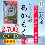 あかもく(ギバサ) 100g×10パック入り 三陸宮城県産 スーパー海藻 天然・無添加・無着色 冷凍
