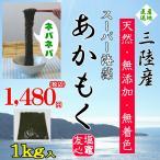あかもく(ギバサ) 1kg入り 三陸宮城県産 スーパー海藻 天然・無添加・無着色 冷凍
