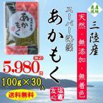 あかもく(ギバサ) 100g×30パック入り 三陸宮城県産 スーパー海藻 天然・無添加・無着色 冷凍