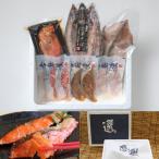 海の幸「干物・漬魚セット」 おいしい海の幸が盛り沢山。お歳暮ギフトに、ご自宅用に!2016年末までの感謝セール