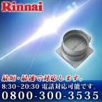 ◆ HDS-150 電動密閉式シャッター ◆ リンナイ レンジフード用部材 【在庫豊富・全国施工対応】