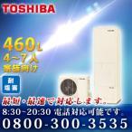◆ HWH-F464-Z ◆ TOSHIBA 給湯器 エコキュート 460L(4-7人家族用) 耐塩害 【送料無料・全国施工対応】お気軽にお問合せ下さい。