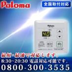 ◆ MC-130 ◆ パロマ 給湯器用リモコン