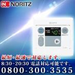 ◆ RC-6206S 浴室リモコン ◆ ノーリツ ガス給湯器用リモコン