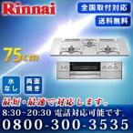 ◆ RHS71W15G22R3-STW ◆ リンナイ ビルトインコンロ DELICIA 75cm幅 無水両面焼 W高火力