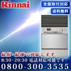 ◆ RKWA-F401A-ST ◆ リンナイ 食器洗い乾燥機 【在庫豊富・全国施工対応】