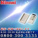 ◆ RMC-06 リモコン ◆ リンナイ レンジフード用部材 【在庫豊富・全国施工対応】