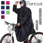 レインコート 自転車 リュック ママ 防水 リュック対応 6colors 通学 レディース メンズ サンバイザー カッパ 雨具 ポンチョ ロング丈 おしゃれ 軽量