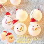 LEDライト クリスマス 装飾ライト サンタクロース 雪だるま 暖色 3m イルミネーションライト クリスマス飾り 乾電池式 20個 クリスマスツリー 北欧室内 屋外