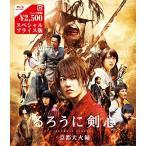 るろうに剣心 京都大火編 Blu-rayスペシャルプライス版 中古 良品