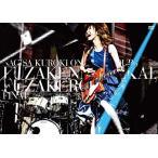 LIVE DVD 黒木渚 ONEMAN TOUR 「ふざけんな世界、ふざけろよ」FINAL 2016.06.03 東京国際フォーラム ホールC