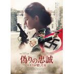 偽りの忠誠 ナチスが愛した女 [DVD]