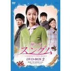 輝いてスングム DVD-BOX2