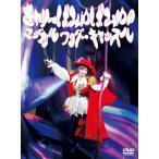 きゃりーぱみゅぱみゅのマジカルワンダーキャッスル(DVD)